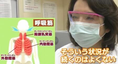 NHKあさイチ マスク不調改善SP 口呼吸は呼吸筋が固まりやすい