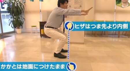 NHKあさイチ マスク不調改善SP 口呼吸・かくれ酸欠を解消する肺活トレーニング用スクワットのやり方