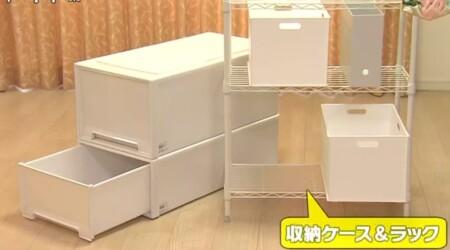 NHKあさイチ 3日間で完成!二度と散らからない・リバウンドしない片付け術のやり方は?3日目収納ケース、ラックを有効利用