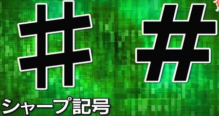 SNSで使われる記号「#」の意味は?シャープとハッシュ、ナンバーサイン、パウンドの違いは?チコちゃんに叱られる