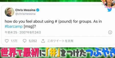SNSで使われる記号「#」の意味は?世界で初めて#をつけたツイート チコちゃんに叱られる