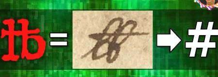 SNSで使われる記号「#」の意味は?重さの単位ポンドを筆記体で書いたものが変化 チコちゃんに叱られる