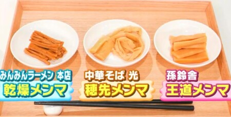 かりそめ天国 オカリナがマツコに紹介したメンマが美味しいラーメン店ランキングベスト3は?マツコのお気に入り
