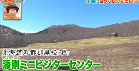 それって実際どうなの課 北海道の大自然で遠くを見続けると視力回復する?チャンカワイ検証結果 北海道寿都郡黒松内町