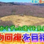 それって実際どうなの課 北海道の大自然で遠くを見続けると視力回復する?チャンカワイ検証結果