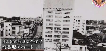 アパートとマンションの違いは?英語&法律上の定義とは?日本初の分譲集合住宅 宮益坂アパート チコちゃんに叱られる