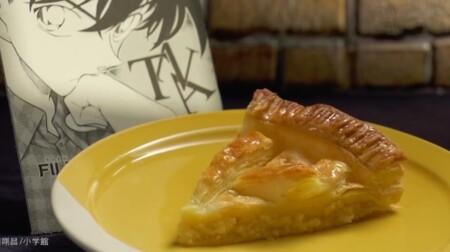 グレーテルのかまど 名探偵コナンのレモンパイレシピの作り方 完成図と工藤新一