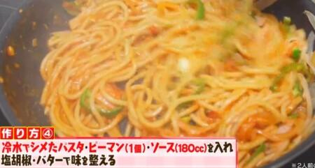 マツコの知らない世界 及川光博が紹介する美味しいナポリタンは?スペシャルナポリタンの作り方 ソースと和えて完成