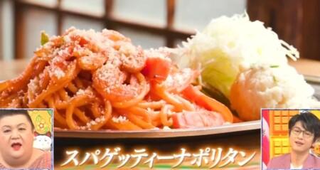 マツコの知らない世界 及川光博が紹介する美味しいナポリタンは?センターグリル スパゲッティーナポリタン