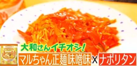 マツコの知らない世界 汁あり袋麺→汁なしアレンジレシピ マルちゃん正麺味噌味ナポリタンの作り方