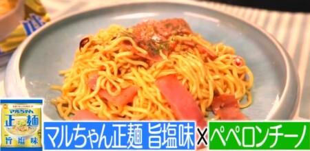 マツコの知らない世界 汁あり袋麺→汁なしアレンジレシピ マルちゃん正麺旨塩味ペペロンチーノの作り方