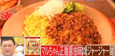 マツコの知らない世界 汁あり袋麺→汁なしアレンジレシピ マルちゃん正麺醤油味ジャージャー麺の作り方