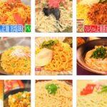 マツコの知らない世界 汁なし袋麺で話題のインスタント麺一覧&汁あり→汁なしアレンジレシピ