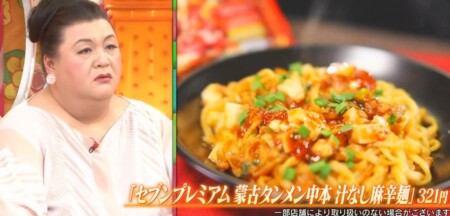 マツコの知らない世界 汁なし袋麺で話題のインスタント麺一覧 セブンプレミアム蒙古タンメン中本汁なし麻辛麺