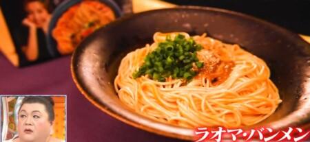 マツコの知らない世界 汁なし袋麺で話題のインスタント麺一覧 ラオマ・バンメン