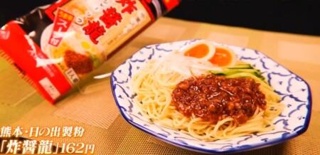 マツコの知らない世界 汁なし袋麺で話題のインスタント麺一覧 熊本県日の出製粉 炸醤龍