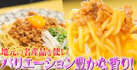 マツコの知らない世界 汁なし袋麺で話題のインスタント麺一覧 秋田県UMAMY 比内地鶏坦々まぜそば