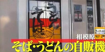 帰れマンデー 東京激うまグルメ自販機旅で話題になった自販機の設置場所は?レトロ自販機の聖地 そば・うどん