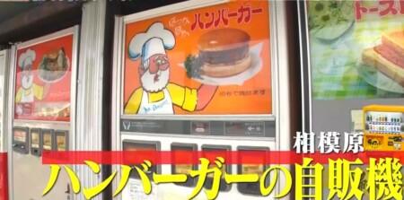 帰れマンデー 東京激うまグルメ自販機旅で話題になった自販機の設置場所は?レトロ自販機の聖地 ハンバーガー
