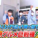 帰れマンデー 東京激うまグルメ自販機旅で話題になった自販機の設置場所は?