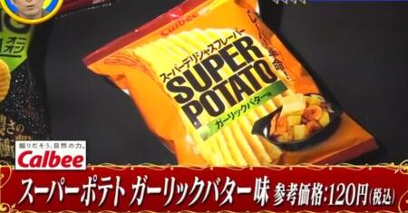 教えてもらう前と後 酒の肴になるお菓子No.1決定戦結果 スーパーポテト ガーリックバター味