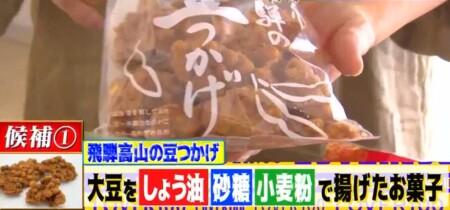 教えてもらう前と後 酒の肴になるお菓子No.1決定戦結果 飛騨高山の豆つかげ