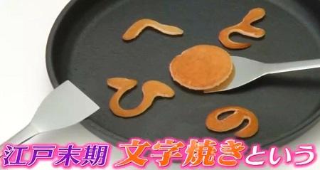 日本人のおなまえ お好み焼きの語源は?江戸時代にもんじゃ焼きのルーツである文字焼きが誕生