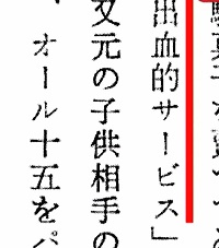 日本人のおなまえ 出血大サービスの由来や語源は?出血的サービス