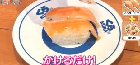 林修のニッポンドリル くら寿司おすすめちょい足しアレンジメニューランキングベスト5の作り方 第4位ポン酢とろサーモン