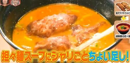 林修のニッポンドリル くら寿司おすすめちょい足しアレンジメニューランキングベスト5の作り方 第5位旨だれ牛カルビ+担々麺