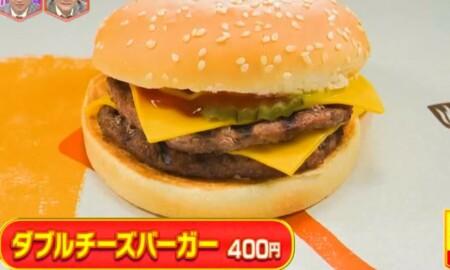 林修のニッポンドリル バーガーキングの人気メニューランキングベスト10 第5位ダブルチーズバーガー