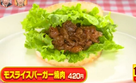 林修のニッポンドリル モスバーガーの人気メニューランキングベスト10 第10位モスライスバーガー焼肉