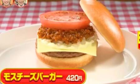 林修のニッポンドリル モスバーガーの人気メニューランキングベスト10 第3位モスチーズバーガー