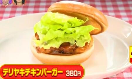 林修のニッポンドリル モスバーガーの人気メニューランキングベスト10 第4位テリヤキチキンバーガー