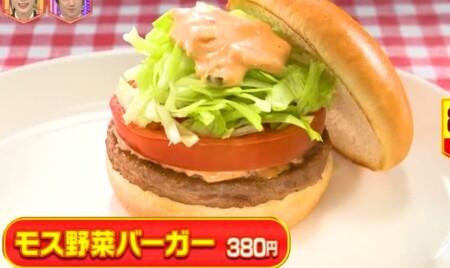 林修のニッポンドリル モスバーガーの人気メニューランキングベスト10 第8位モス野菜バーガー