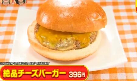 林修のニッポンドリル ロッテリアの人気メニューランキングベスト10 第1位絶品チーズバーガー