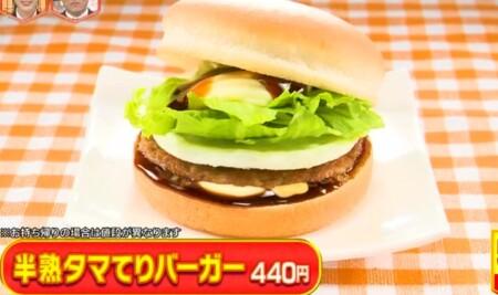 林修のニッポンドリル ロッテリアの人気メニューランキングベスト10 第5位半熟タマてりバーガー