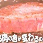 焼くと肉の色が変化するのはなぜ?黒いのは新鮮?チコちゃんに叱られる