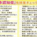 NHKあさイチ だらだらスマホをやめるには?スマホ依存のチェックリスト&対策法