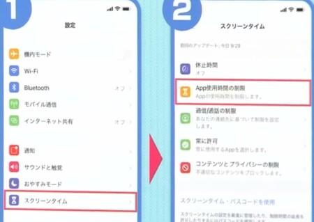 NHKあさイチ だらだらスマホをやめるには?子どものスマホ利用時間の上限 アイフォンのスクリーンタイム設定画面