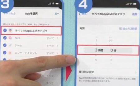 NHKあさイチ だらだらスマホをやめるには?子どものスマホ利用時間の上限 スクリーンタイム設定画面