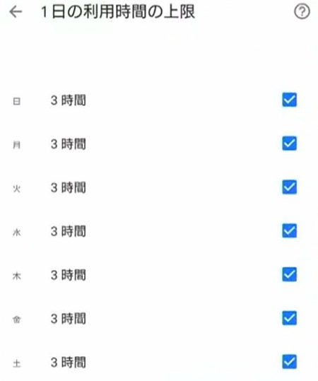 NHKあさイチ だらだらスマホをやめるには?子どものスマホ利用時間の上限 設定画面