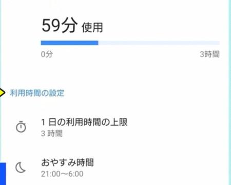 NHKあさイチ だらだらスマホをやめるには?子どものスマホ利用時間の制限方法 設定画面
