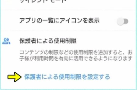 NHKあさイチ だらだらスマホをやめるには?子どものスマホ利用時間の制限方法