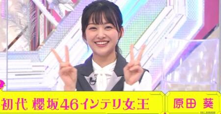 そこさく 2021年 櫻坂46メンバーの学力テストランキング最新版まとめ!初代インテリ女王は原田葵