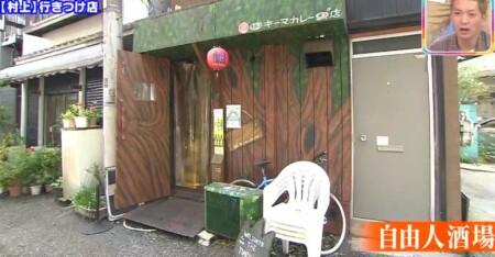 アメトーク 高円寺芸人の出演者&話題になったお店一覧。おすすめ行きつけ店は?マヂラブ村上 自由人酒場