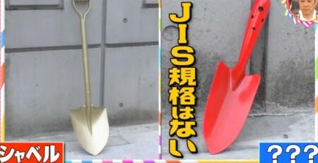 シャベルとスコップの違いは?関西と関東で使い分ける?関東圏はバラバラ?小型の物はJIS規格が無い チコちゃんに叱られる