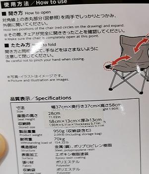 ダイソーキャンプギア 500円折りたたみキャンプ椅子の基本スペック