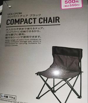 ダイソーキャンプギア 500円折りたたみキャンプ椅子の製品タグ