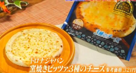 マツコの知らない世界 冷凍ピザ・チルドピザの世界でピザ職人に紹介されたピザ一覧 トロナジャパン 窯焼きピッツァ3種のチーズ